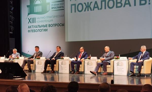 Presidium of the AFR conference in Yaroslavl 2021