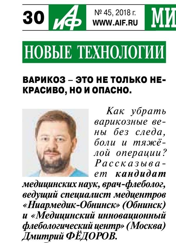 """Interview of the leading phlebologist of the phlebology center """"MIFC"""", Ph.D. Fedorov Dmitry Anatolyevich"""