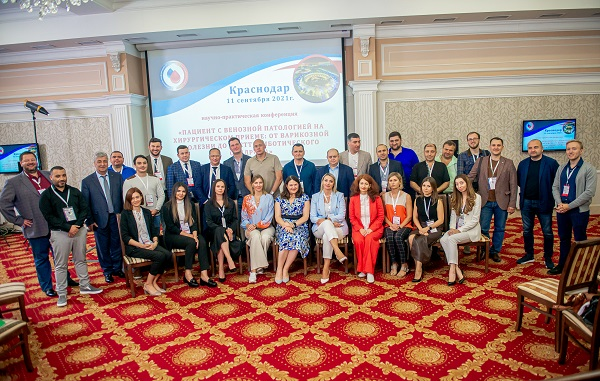Participants and speakers of the conference in Krasnodar (September 2021)