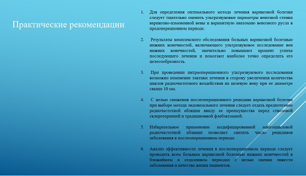 Practical recommendations from the report of Kulakova A.L.
