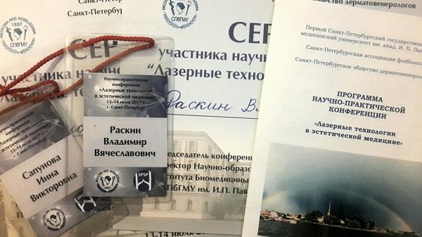 Conference participant certificate V.V. Raskin