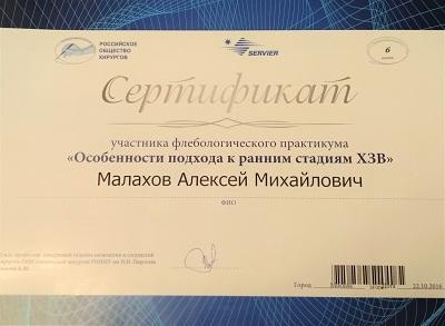 Malahov diplom