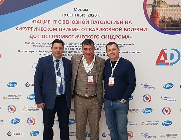 Doctor Semenov A.Yu. with speakers of the conference Kh.M. Kurginyan and Petrikov A.S.