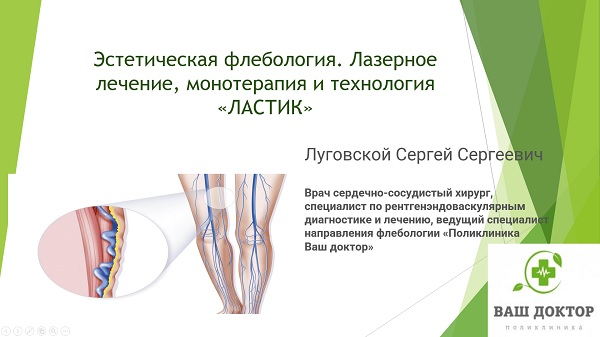 Report of a phlebologist from Belgorod Lugovsky S.S.