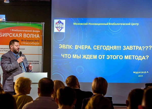 """D.A. Fedorov's report at the conference """"Siberian Wave"""""""