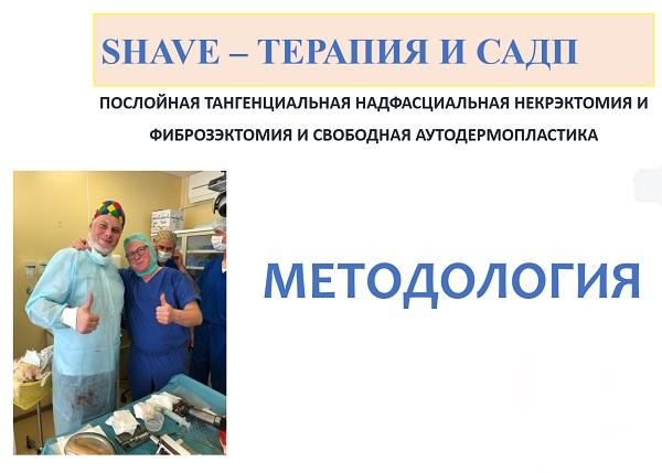 Report of a phlebologist from Moscow Yakushkin S.N.