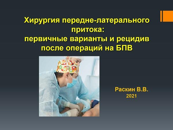 Report of a phlebologist from Moscow V.V. Raskin