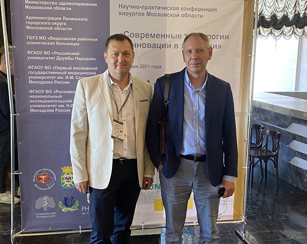 """Semenov A.Yu. and Dotsenko N.M. at the conference """"Modern technologies and innovations in surgery"""" in the Moscow region"""
