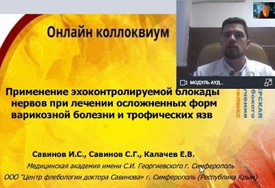 Nerve block in trophic ulcers - reports I.S. Savinov. (Simferopol)