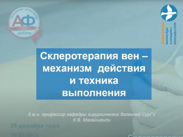 """""""Scleroterapia venosa - meccanismo d'azione e tecnica di esecuzione"""" - riferisce il Dr. med. Mazayshvili K.V. (Surgut)"""
