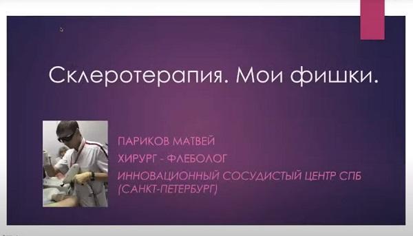 """""""Scleroterapia. Le mie fiches """"- riferisce MA Parikov. (San Pietroburgo)"""