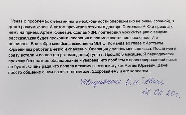Reception of a phlebologist. Testimonials of the patients of the phlebologist Semenov A.Yu.