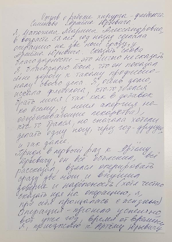 Phlebologist surgeon. Reviews of the surgeon-phlebologist Semenov A.Yu.