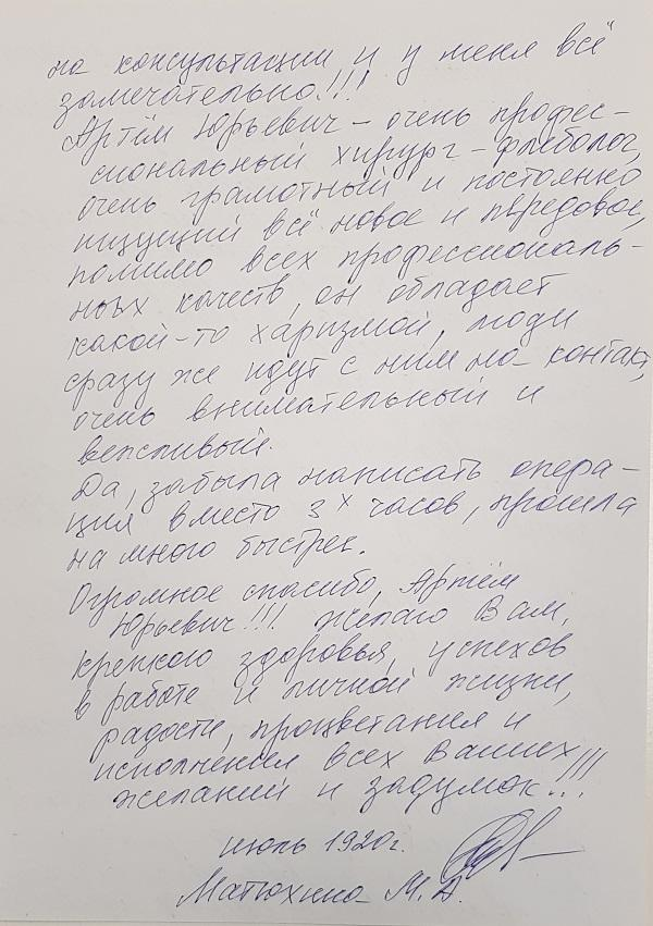 Phlebologist surgeon. Review of the surgeon-phlebologist Semenov A.Yu.