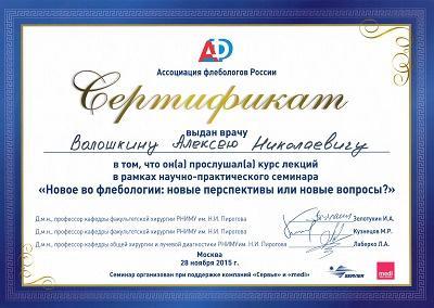 Sertifikat Voloshkin