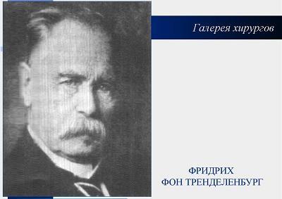 Fondatore della flebectomia - Friedrich von Trendelenburg