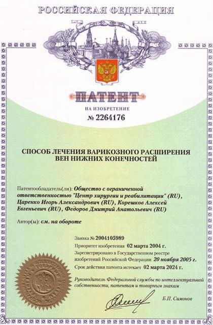 Brevetto per l'invenzione di D.A. Fedorov