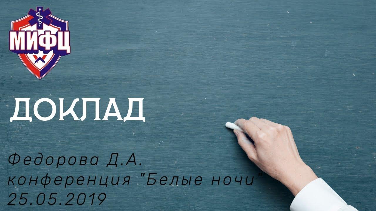 Rapporto di D.A. Fedorov alla conferenza