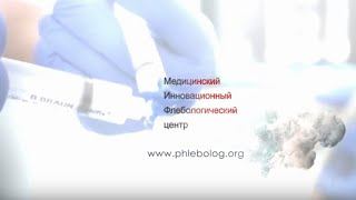 Presentation of the Phlebology Center by Dr. Semenov Artyom Yurievich MIFTS Moscow