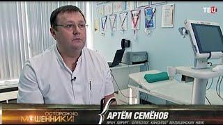 Хирург Семенов А.Ю. - эксперт в программе канала ТВЦ