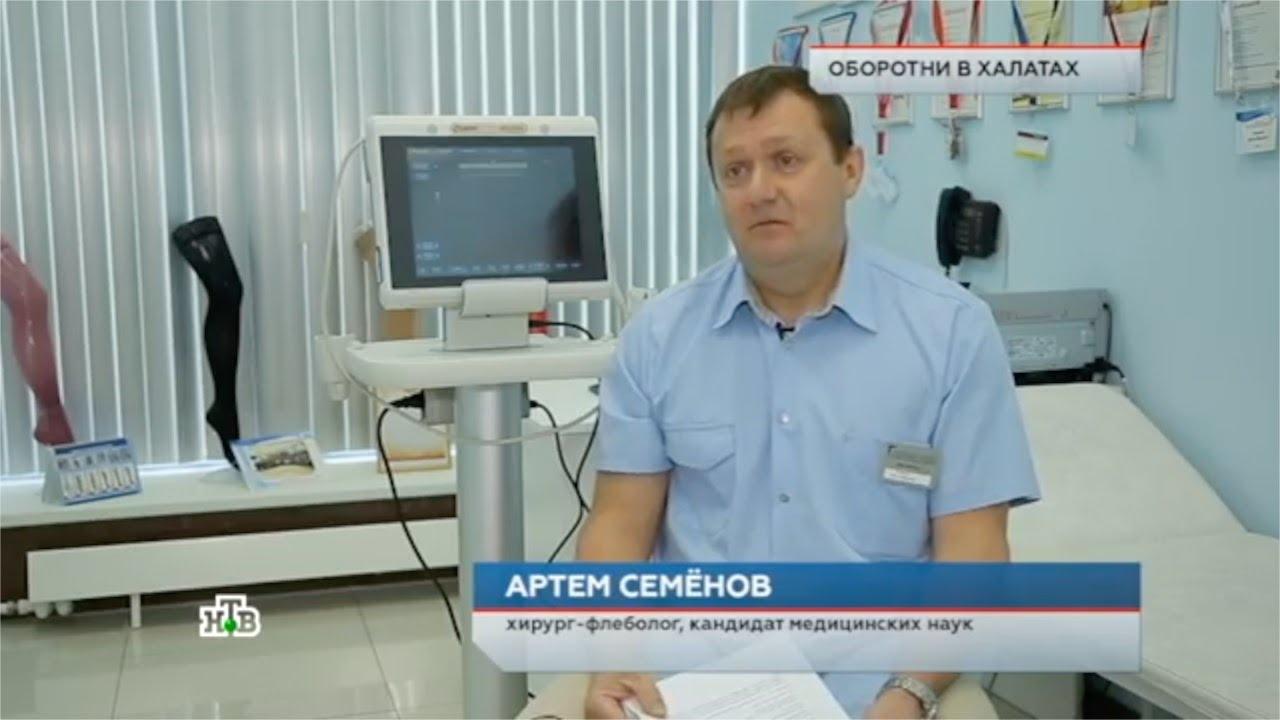 Расследование доктора Семенова А.Ю. в программе